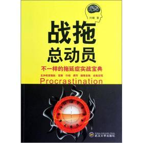 战拖总动员--不一样的拖延症实战宝典 刘瞳著 武汉大学出版社 9787307099036