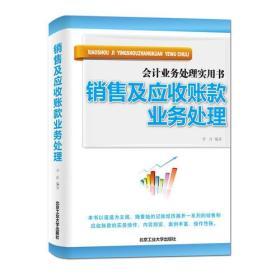 销售及应收账款业务处理——会计业务处理实用书