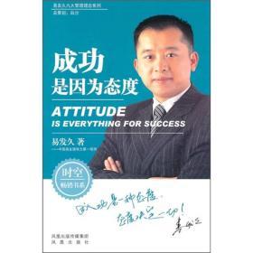 易发久九大管理理念系列:成功是因为态度