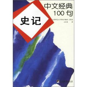 中文经典100句:史记