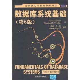 世界著名计算机教材精选:数据库系统基础(第6版)