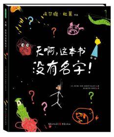 ¥(精装绘本)青豆童书馆:天啊,这本书没有名字!(塑封)