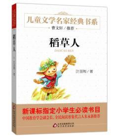 稻草人 曹文轩推荐儿童文学经典书系