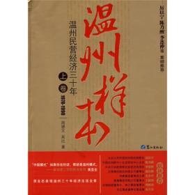 【正版书籍】温州样本-温州民营经济三十年