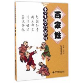 小学生国学启蒙经典:百家姓(彩绘注音版)