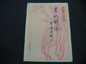 梅兰芳艺术集(京剧曲谱):贵妃醉酒