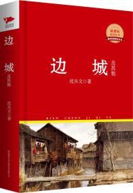 边城及其他 红皮精装升级版 新课标必读丛书