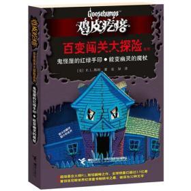 鸡皮疙瘩 百变闯关大探险系列:鬼怪屋的红绿手印?能变幽灵的魔杖