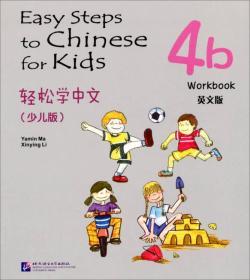 送书签lt-9787561935194-轻松学中文 少儿版 英文版 练习册 4b