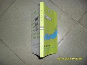 精读巴松错 第一辑【8品小32开160页彩图本西藏人文地理】42559