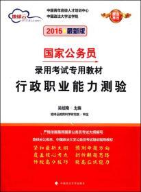 2015最新版 国家公务员录用考试专用教材 行政职业能力测验