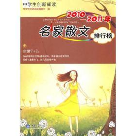 中学生创新阅读:2010-2011年名家散文排行榜
