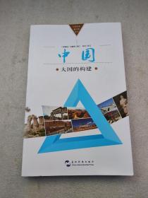 拉美专家看中国系列-中国:大国的构建