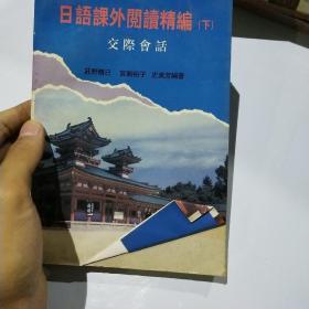 日语课外阅读精编.下.交际会话