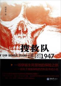 搜救队:谜团1947