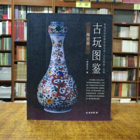 古玩图鉴:陶瓷篇