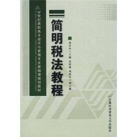 21世纪高职高专经济与管理专业基础课规划教材:简明税法教程