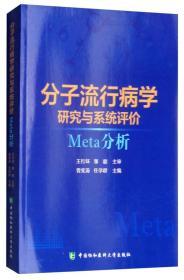 分子流行病学研究与系统评价Meta分析