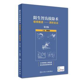阻生智齿拔除术视频图谱--涡轮钻法(第2版/配增值)