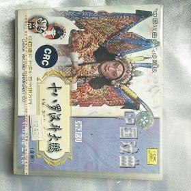 中国戏曲  十八罗汉斗大鹏 VCD