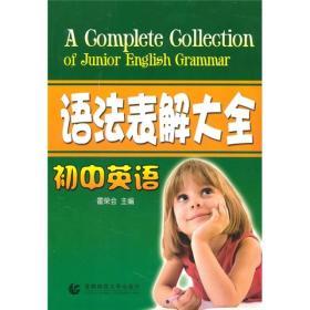 初中英语语法表解大全