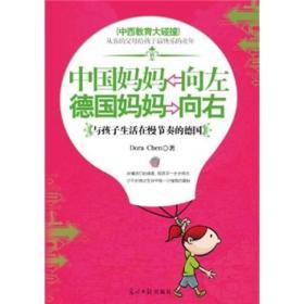 中国妈妈向左 德国妈妈向右 Dora Chen 光明日报出版9787511214553