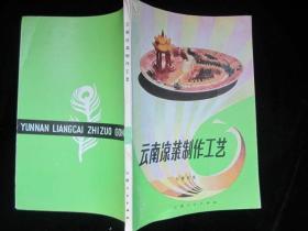 云南凉菜制作工艺