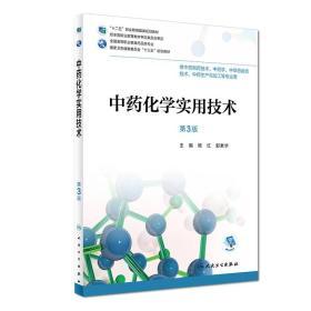 中药化学实用技术第3版