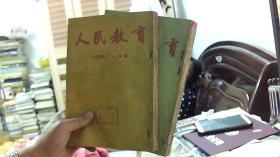 人民教育【1954年第1-12期,合订本】(16开,85品)西租屋东墙2-B-48