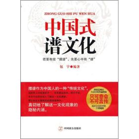 中国式谱文化