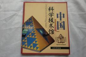 带你走进博物馆:中国科学技术馆