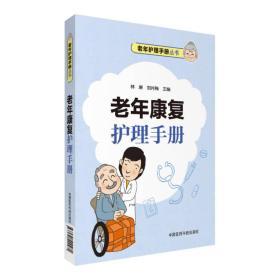 老年康复护理手册/老年护理手册丛书
