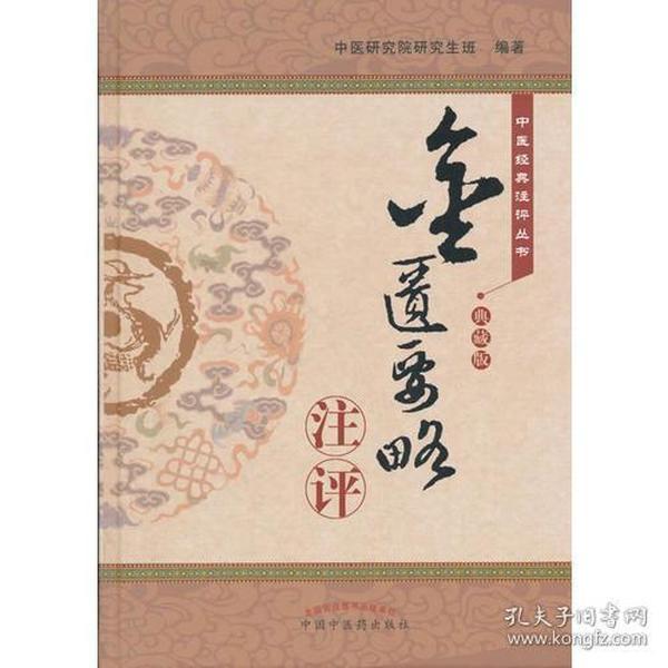 中医经典注评丛书 《金匮要略》注评 典藏版