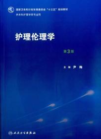 """护理伦理学(第3版)/国家卫生和计划生育委员会""""十三五""""规划教材"""