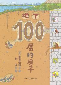 (新版)地下100层的房子