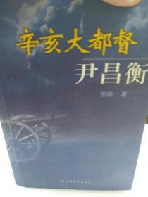 田闻一著《辛亥大都督尹昌衡》一册