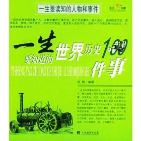 一生要知道的中国历史100事件.一生要知道的世界历史100事件