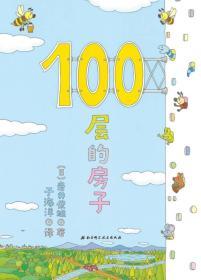 (新版)100层的房子