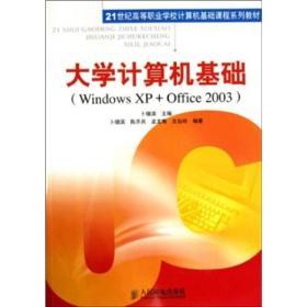 大学计算机基础(Windows XP+Office 2003)