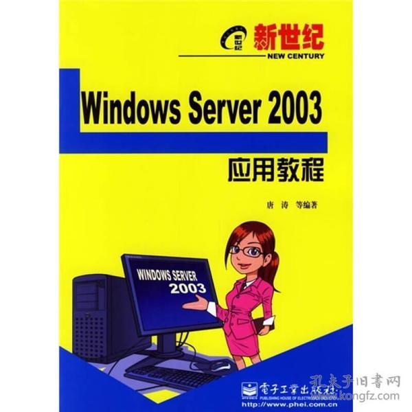 新世纪电脑应用教程:Windows Server 2003应用教程