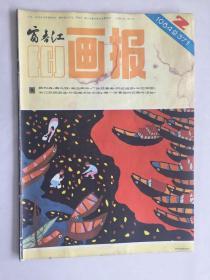 富春江画报1984年2