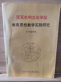 匡互生和立达学园一教育思想教学实践研究(签字仅印800册)