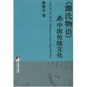 《源氏物语》与中国传统文化