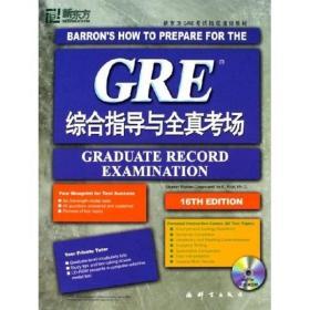 GRE综合指导与全真考场