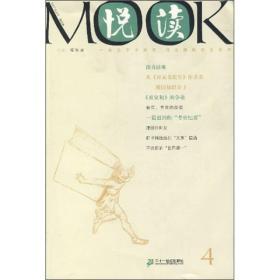 悦读MOOK(第四卷)