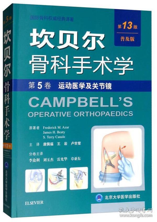 限价 坎贝尔骨科手术学(第13版普及版) 第5卷 运动医学及关节镜