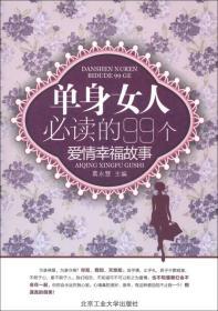 单身女人必读的99个爱情幸福故事