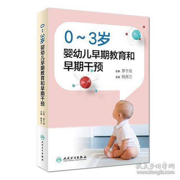 0-3岁婴幼儿早期教育和早期干预