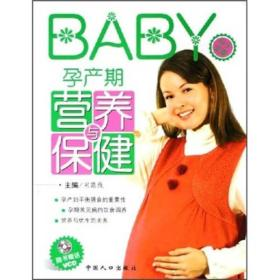 孕产期营养与保健