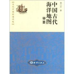 古代中国的海洋观:中国古代海洋地图举要